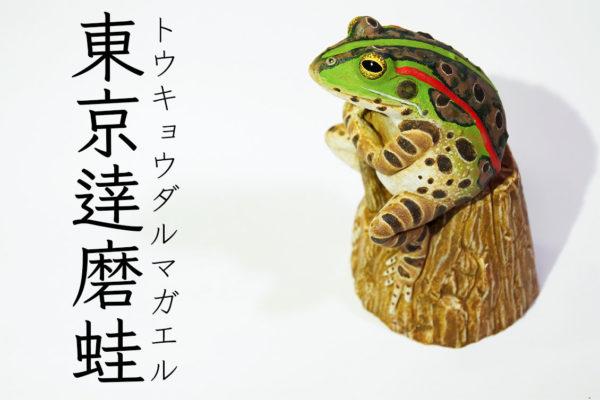 トウキョウダルマガエル,カエル,フィギュア